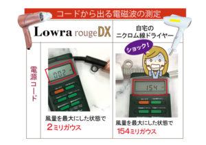 ドライヤーのコードから高い電磁波の数値が出ている