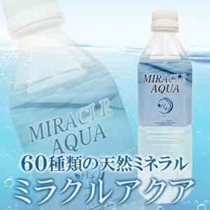 奇跡の水・ミラクルアクア