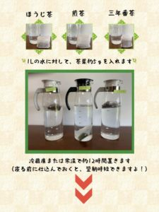 水出し茶の作り方