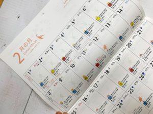 13の月の暦カレンダーの使い方