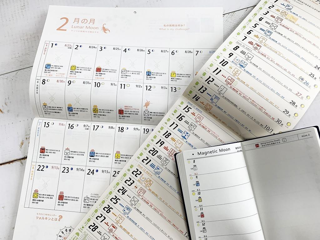 13の月の暦の使い方