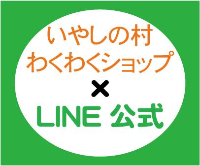 いやしの村わくわくショップ公式LINE
